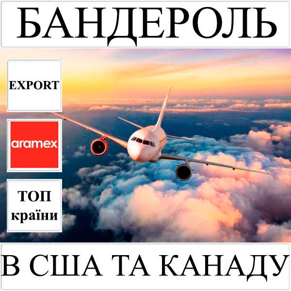 Доставка бандеролі до 0.5 кг в США та Канаду з України Aramex