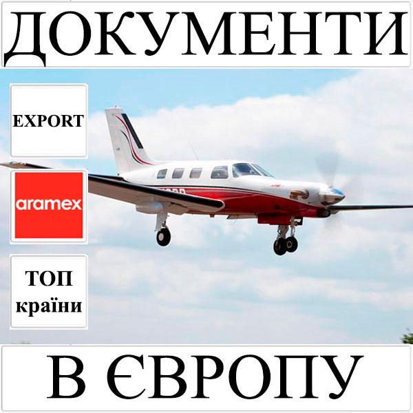Доставка документів до 0,5 кг в Європу з України (топ країни) Aramex