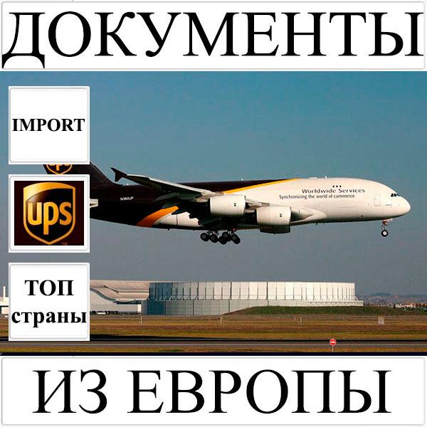 Доставка документов до 0.5 кг из Европы в Украину (топ страны) UPS