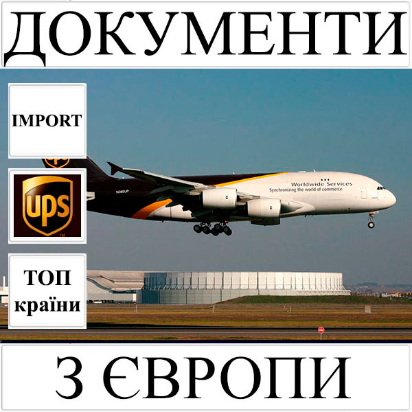 Доставка документів до 0.5 кг з Європи в Україну (топ країни) UPS