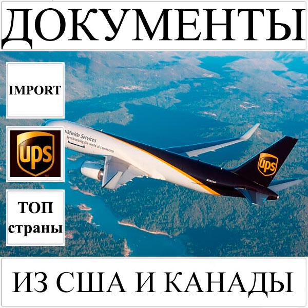 Доставка документов до 0.5 кг из США и Канады в Украину UPS