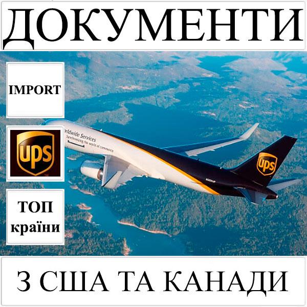 Доставка документів до 0.5 кг з США та Канади в Україну UPS