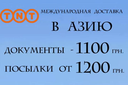 Международная доставка TNT в Азию из Украины 2021