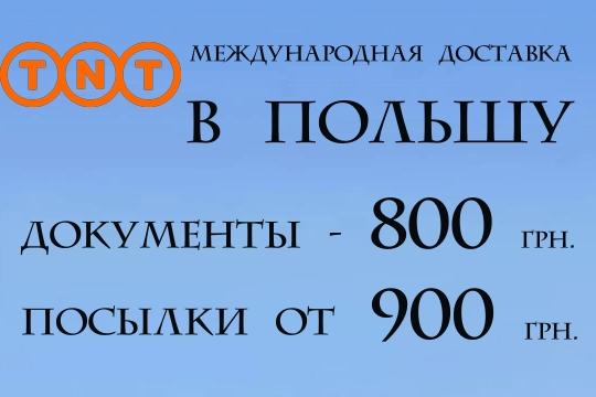 Международная доставка TNT в Польшу из Украины 2021