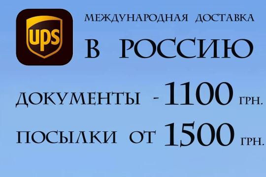 Международная доставка UPS в Россию из Украины 2021