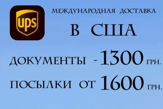 Международная доставка UPS в США из Украины 2021