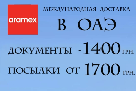 Международная доставка Aramex в ОАЕ из Украины 2021