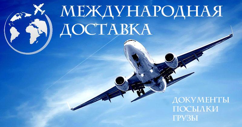 Международная доставка / Международная почта / Из Украины