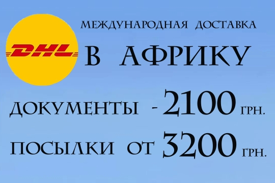 Международная доставка DHL в Африку из Украины 2021