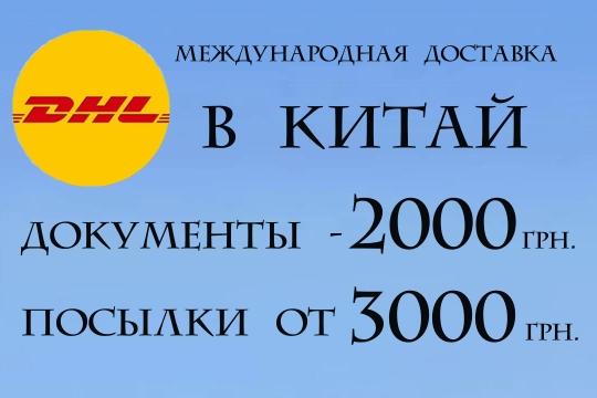Международная доставка DHL в Китай из Украины 2021