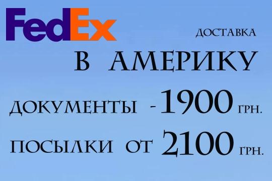 Международная доставка FedEx в Америку из Украины 2021