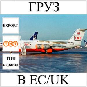 Доставка груза до 10 кг в ЕС/UK из Украины (топ страны) TNT