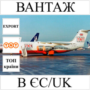Доставка вантажу до 10 кг в ЄС/UK з України TNT