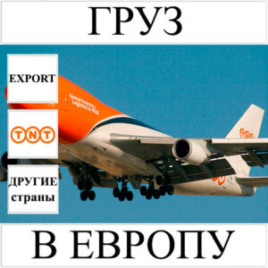 Доставка груза до 10 кг в Европу из Украины (другие страны) TNT
