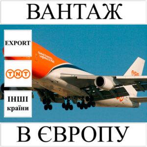 Доставка вантажу до 10 кг в Європу (інші країни) з України TNT
