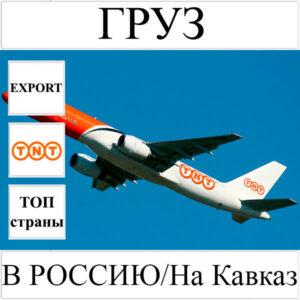 Доставка груза до 10 кг в Россию/на Кавказ из Украины TNT