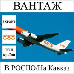 Доставка вантажу до 10 кг в Росію/на Кавказ з України TNT