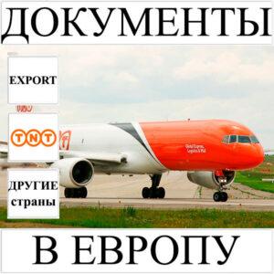 Доставка документов до 0.5 кг в Европу из Украины (другие страны) TNT