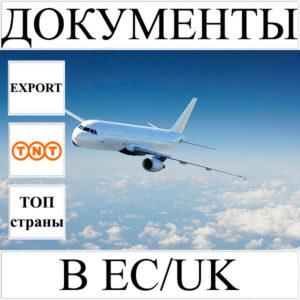 Доставка в ЕС/UK из Украины