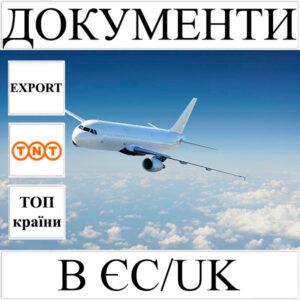 Доставка документів до 0.5 кг в ЄС/UK з України TNT