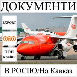 Доставка документів до 0.5 кг в Росію/на Кавказ з України TNT