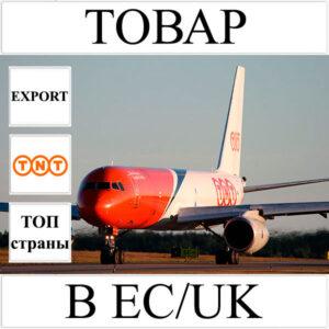 Доставка товара до 1 кг в ЕС/UK из Украины (топ страны) TNT