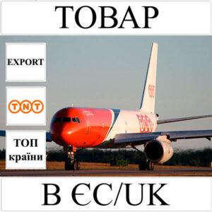 Доставка товару до 1 кг в ЄС/UK з України TNT