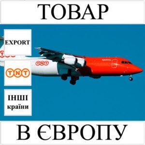 Доставка товару до 1 кг в Європу (інші країни) з України TNT