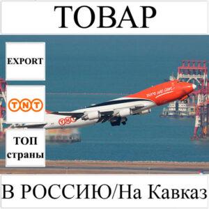 Доставка товара до 1 кг в Россию/на Кавказ из Украины TNT