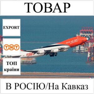 Доставка товару до 1 кг в Росію/на Кавказ з України TNT