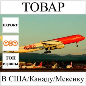 Доставка товара до 1 кг в США/Канаду/Мексику из Украины TNT
