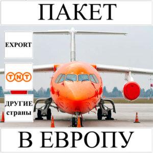 Доставка пакета до 2 кг в Европу из Украины (другие страны) TNT