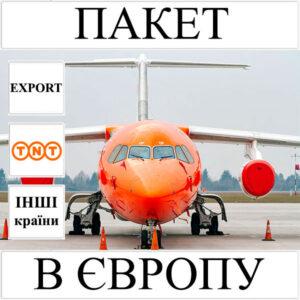 Доставка пакету до 2 кг в Європу (інші країни) з України TNT