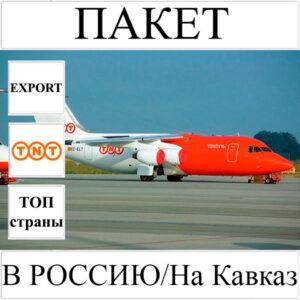 Доставка пакета до 2 кг в Россию/на Кавказ из Украины TNT