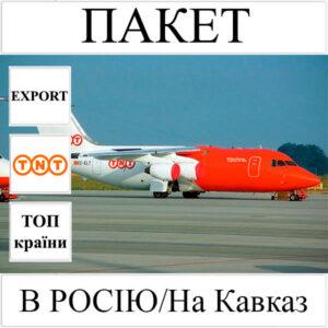 Доставка пакету до 2 кг в Росію/на Кавказ з України TNT