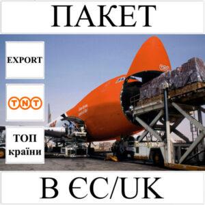 Доставка пакету до 2 кг в ЄС/UK з України TNT