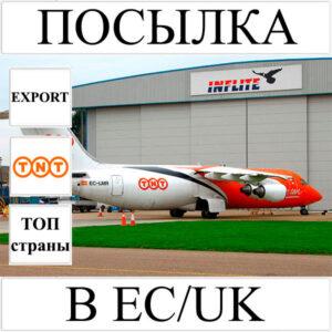Доставка посылки до 5 кг в ЕС/UK из Украины (топ страны) TNT