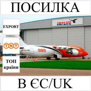 Доставка посилки до 5 кг в ЄС/UK з України TNT