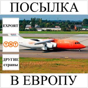 Доставка посылки до 5 кг в Европу из Украины (другие страны) TNT