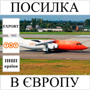 Доставка посилки до 5 кг в Європу (інші країни) з України TNT