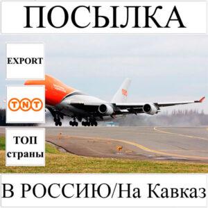 Доставка посылки до 5 кг в Россию/на Кавказ из Украины TNT