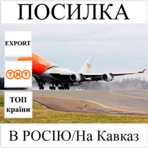 Доставка посилки до 5 кг в Росію/на Кавказ з України TNT