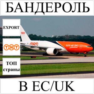 Доставка бандероли до 0.5 кг в ЕС/UK из Украины (топ страны) TNT