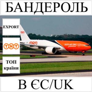 Доставка бандеролі до 0.5 кг в ЄС/UK з України TNT