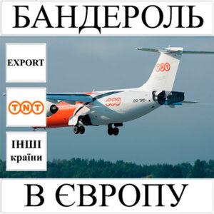 Доставка бандеролі до 0.5 кг в Європу (інші країни) з України TNT