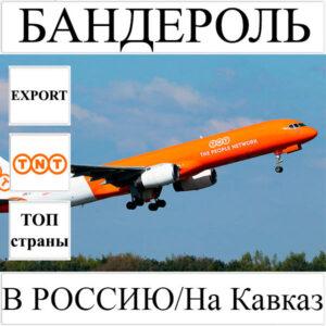Доставка бандероли до 0.5 кг в Россию/на Кавказ из Украины TNT