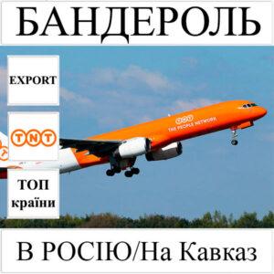Доставка бандеролі до 0.5 кг в Росію/на Кавказ з України TNT