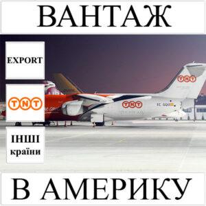 Доставка вантажу до 10 кг в Америку з України (інші країни) TNT