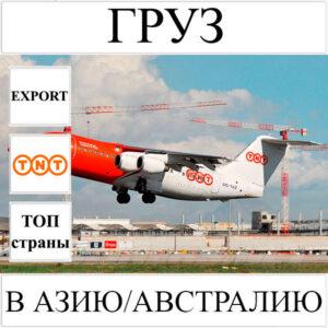 Доставка груза до 10 кг в Азию/Австралию из Украины TNT