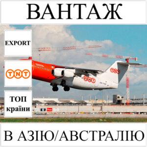 Доставка вантажу до 10 кг в Азію/Австралію з України TNT